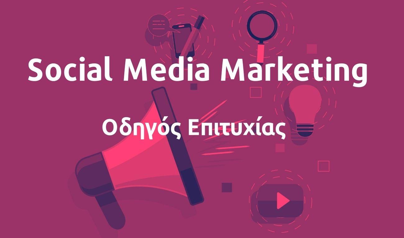 To social media marketing που κερδίζει το κοινό σας
