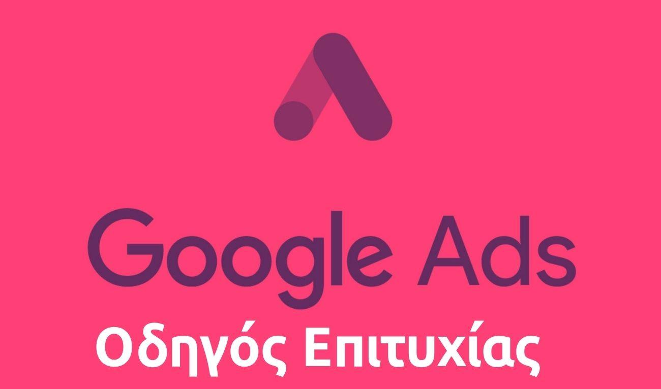 Η διαφήμιση google έχει κέρδος