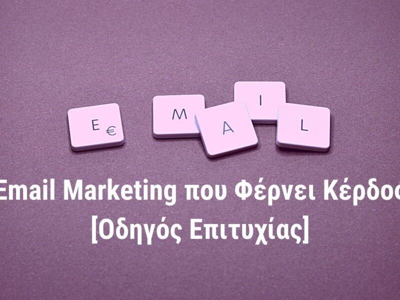 επιτυχημένο email marketing
