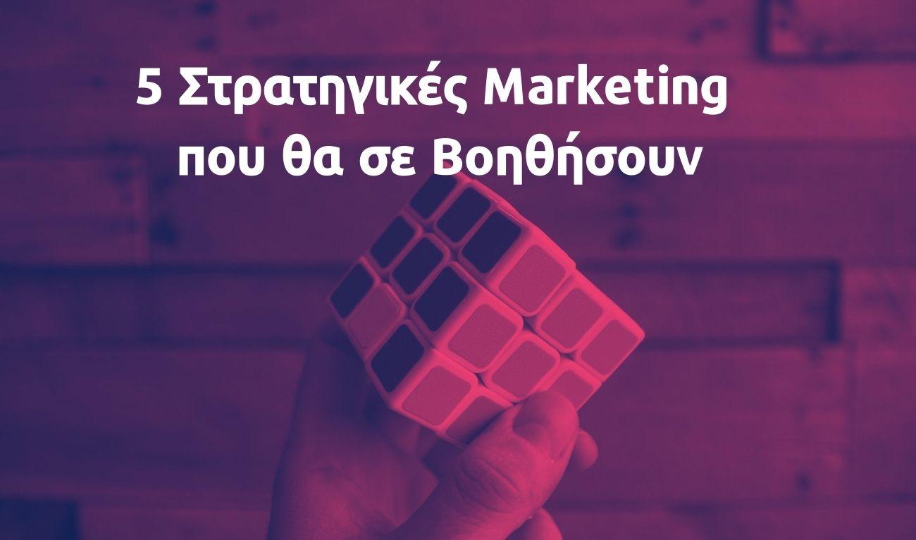 στρατηγικη marketing
