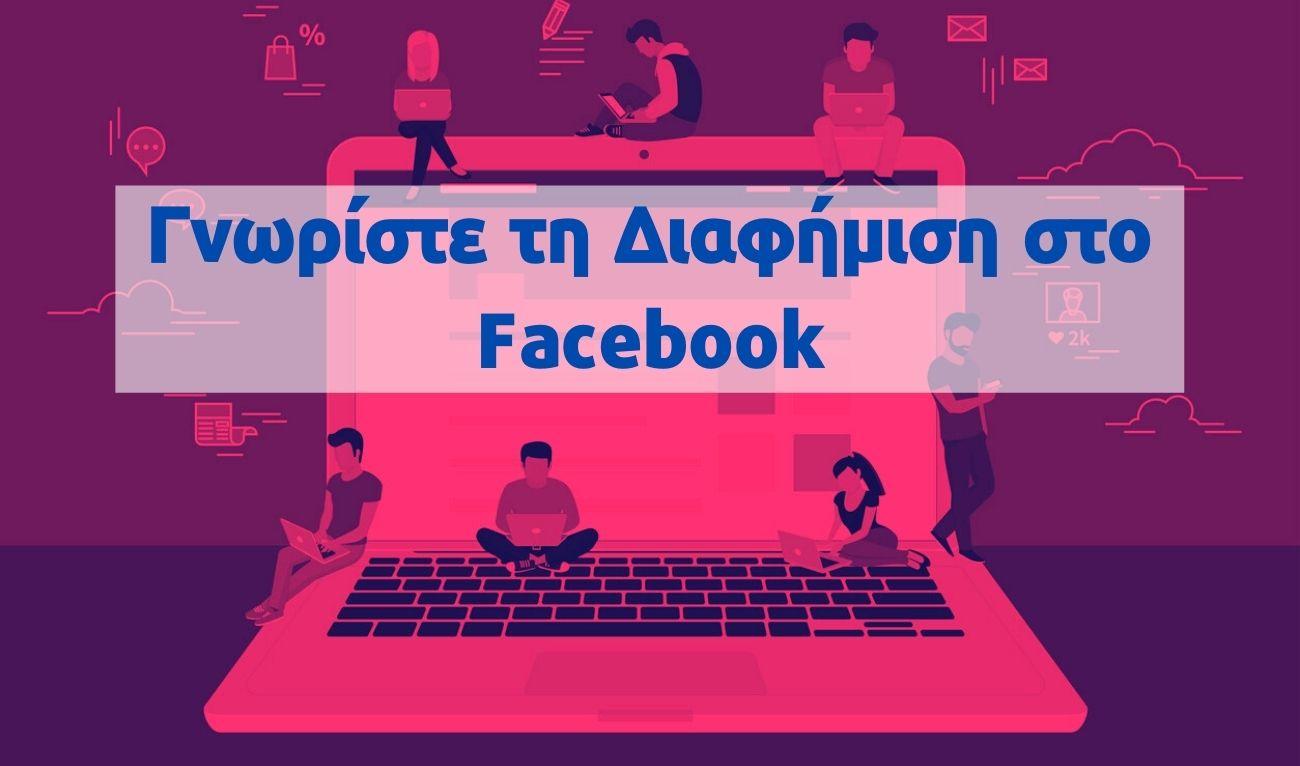 Διαφημιση στο Facebook