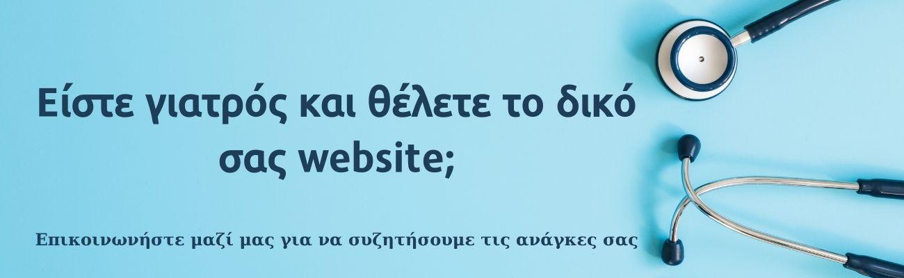 ιατρικό website
